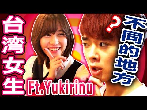 台灣女生都是暴露狂?台灣和日本的女性不同的地方是⋯?