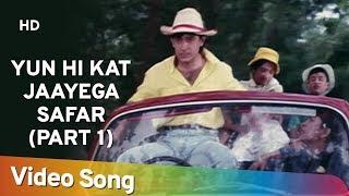 Yun Hi Kat Jaayega Safar (Part  )   Hum Hain Rahi Pyar Ke (1993)   Aamir Khan   Juhi Chawla
