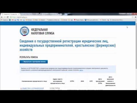 Как проверить контрагента на сайте nalog.ru