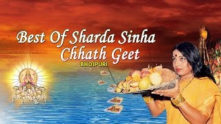 BEST OF SHARDA SINHA [ Chhath Bhojpuri Audio Songs Jukebox]