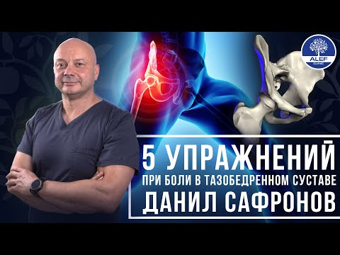 """Что делать если болит тазобедренный сустав? Данил Сафронов. Клиника """"ALEF"""""""
