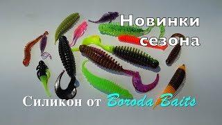 Силиконовые приманки boroda baits larva