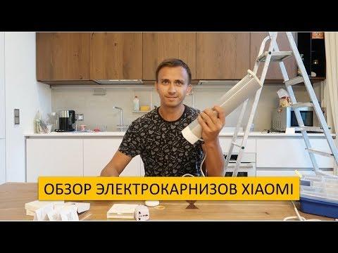 Обзор и установка элеткрокарнизов Xiaomi Aqara