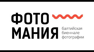 Открытие выставки «Побег» / Данила Ткаченко / Фотомания 2015