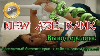 СКАМ!!! NEW AGE BANK - Новый бесплатный биткоин кран + хайп на одном проекте! Вывод средств...