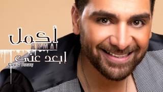 تحميل اغاني Akmal - Ebe'd Anny | اكمل - إبعد عنى MP3