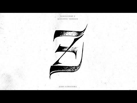 Дана Соколова - Z Поколение (Live Acoustic)
