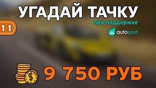 Угадай тачку. Приз 9 750 руб. Игра №11. Гости — Дима и Настя из Автоспот.
