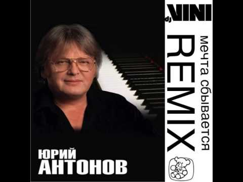 ЮрКисс & Юрий Антонов - Мечта (DJ Safiter Remix)