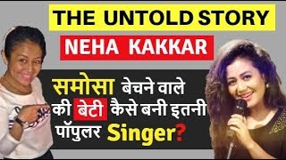 Neha Kakkar Biography | नेहा कक्कड़ | Biography in Hindi | Success Story | Neha Kakkar Lifestyle
