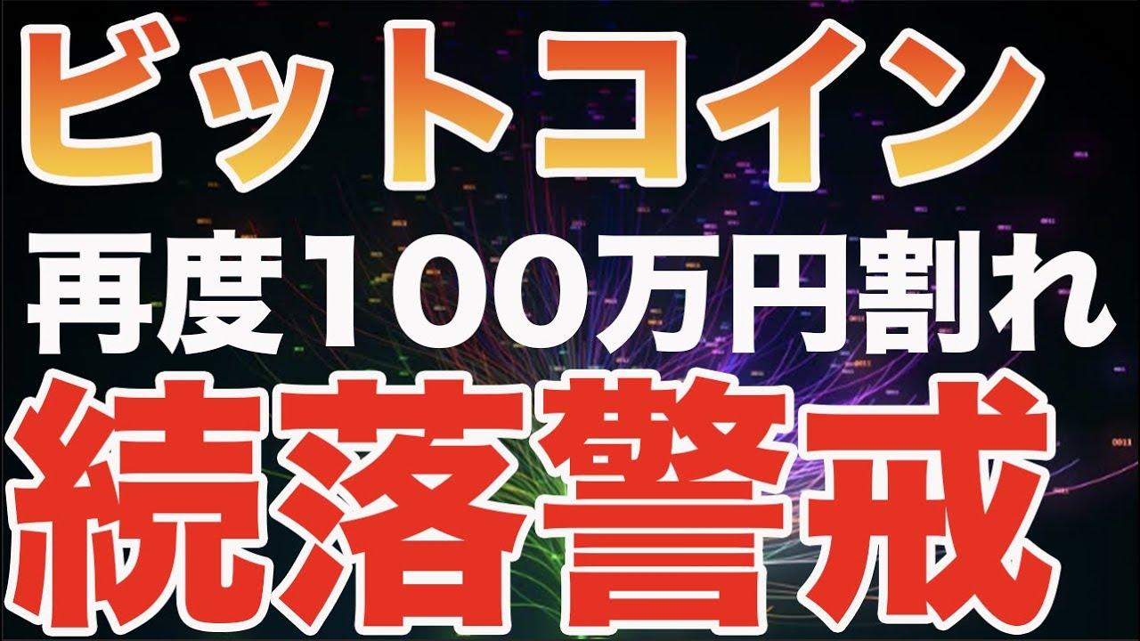 【仮想通貨】ビットコイン(BTC)100万円割れ!またまた急落に警戒。 #ビットコイン #仮想通貨 #BTC