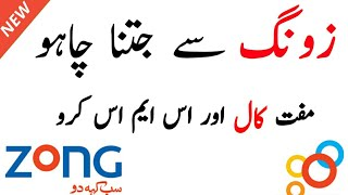 Zong Free Call and Sms Code [2018]