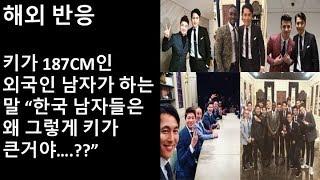 (해외 반응) 한국 남자들은 왜 그렇게 키가 큰거야....????