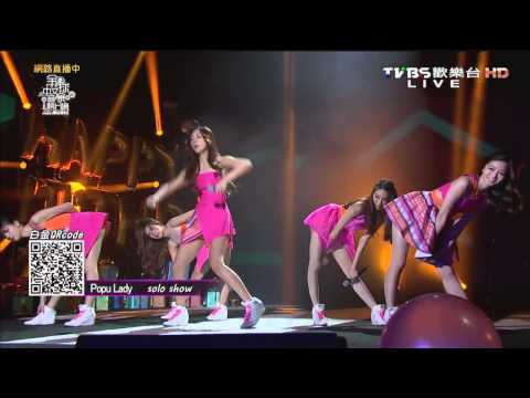 20150822 TVBS全球中文音樂榜上榜 - popu lady 表演部分