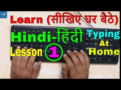 Download How To Learn Hindi Typing At Home Lesson 1