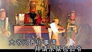 朱峰 Zhu Feng - 包伯爺 2009 (Music Video) (官方完整版MV)
