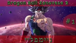 Let's Play של Dragon Ball Xenoverse 2 *מתעדכן*