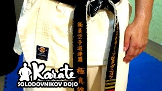 Как завязать пояс / How to tie the belt /киокушин каратэ / дзюдо / джиу джитсу / таэквондо /