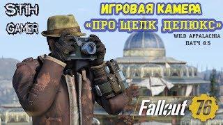 Fallout 76: Игровая Камера «Про-Щелк Делюкс» 📷 Обзор Патч 8.5