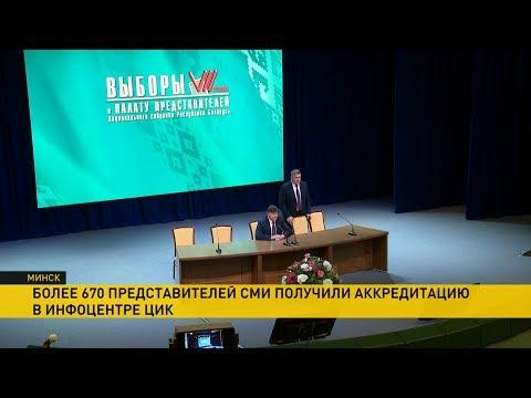 Информцентр Центральной избирательной комиссии готовится принять журналистов