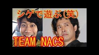 大泉洋とTEAM NACS「洋ちゃんよりしゃべったヤスケンさん」(笑)