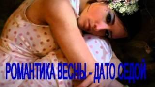 РУССКИЙ ШАНСОН - РОМАНТИКА ВЕСНЫ - ДАТО СЕДОЙ -