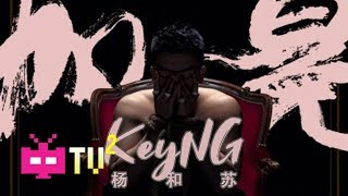 👑杨和苏KeyNG 👑 - 加冕 💥💥💥【 LYRIC VIDEO 】