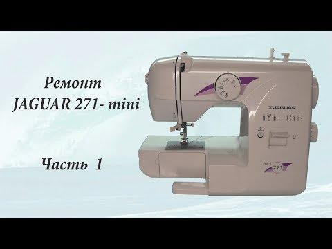 Ремонт швейной машины Jaguar mini 271 часть 1