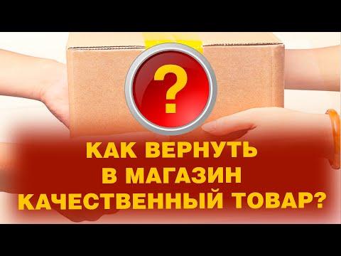 КАК ВЕРНУТЬ В МАГАЗИН КАЧЕСТВЕННЫЙ ТОВАР? Подробности на сайте: spravedlivo.center