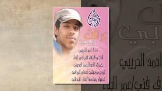 المنشد احمد الحريبي أنشودة (عرفت ربي)