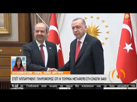 State Department | Πληροφορίες οτι η Τουρκία μεταφέρει στη Σινώπη S400 | 07/10/2020 | ΕΡΤ