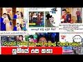 රංජන්ගේ ආතල් |Bukiye rasakatha|Funy Fb Meems Sinhala|FBJoke Post|Shalani tharaka|Raveen kanishka |