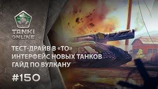 ТАНКИ ОНЛАЙН Видеоблог №150