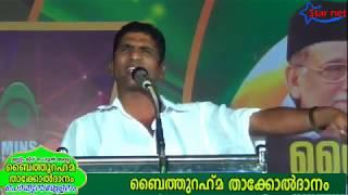 Shareef Kottappuram | Muslim League KMCC Povval | Baithurahma Thakkol Danavum Ishal Nightum Dec 15