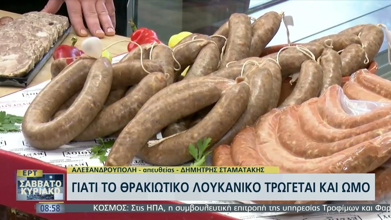 Το θρακιώτικο λουκάνικο που  τρώγεται και… ωμό | 18/09/2021 | ΕΡΤ