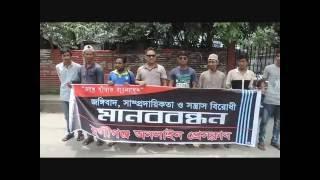 Munshiganj footage press club manob bandhan 20 08 16
