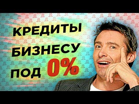 Кредиты бизнесу под 0%, отсрочка по кредитам и акции Nike / Новости экономики