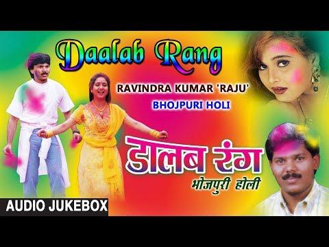 DAALAB RANG | BHOJPURI HOLI AUDIO SONGS JUKEBOX | SINGER - RAVINDRA KUMAR 'RAJU'