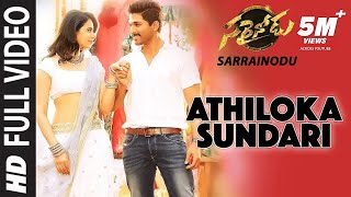 Sarrainodu Video Songs | Athiloka Sundari Full Video Song | Allu Arjun, Rakul Preet | SS Thaman