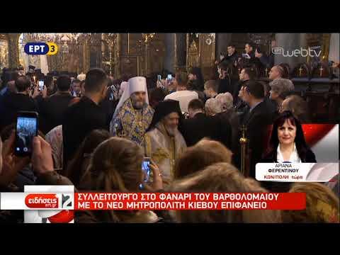 Με βυζαντινή μεγαλοπρέπεια η εορτή των Θεοφανείων στο Φανάρι | 6/1/2019 | ΕΡΤ