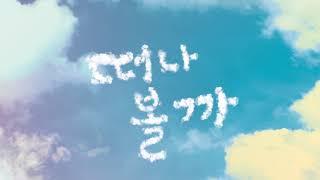 [2D video] verest song