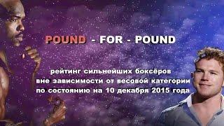 РЕЙТИНГ ЛУЧШИХ БОКСЁРОВ - 2015 (pound-for-pound)