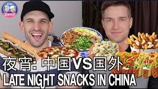 各国夜宵大PK: 毛肚和麻辣烫VS 披萨!外国人第一次遇到中式夜宵!LATE NIGHT SNACKS IN CHINA, US and UK