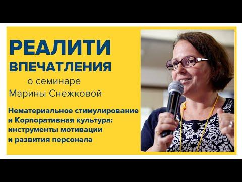 Нематериальное стимулирование и Корпоративная культура, Отзывы, Бизнес-школа SRC