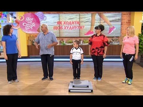 Ходьба для похудения на 5 кг от Ксении Слюсарь - Все буде добре