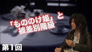 第01回 「もののけ姫」と被差別階級【CGS 古谷経衡】