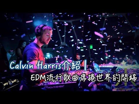 Calvin Harris【DJ介紹#7】|EDM流行歌曲席捲世界的開端