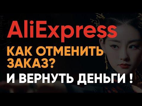 Как Отменить Заказ на АлиЭкспресс и Вернуть Деньги ❓ Сколько ждать возврата средств с AliExpress ❓