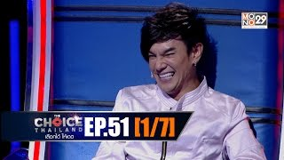 THE CHOICE THAILAND เลือกได้ให้เดต : EP.51 Part 1/7 : 1 ต.ค. 2559