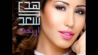 تحميل اغاني Huda Saad ... Ertaht   هدى سعد ... ارتحت MP3